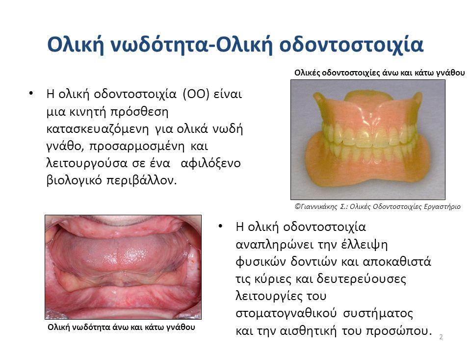 Ολική νωδότητα-Ολική οδοντοστοιχία Η ολική οδοντοστοιχία (ΟΟ) είναι μια κινητή πρόσθεση κατασκευαζόμενη για ολικά νωδή γνάθο, προσαρμοσμένη και λειτουργούσα σε ένα αφιλόξενο βιολογικό περιβάλλον.