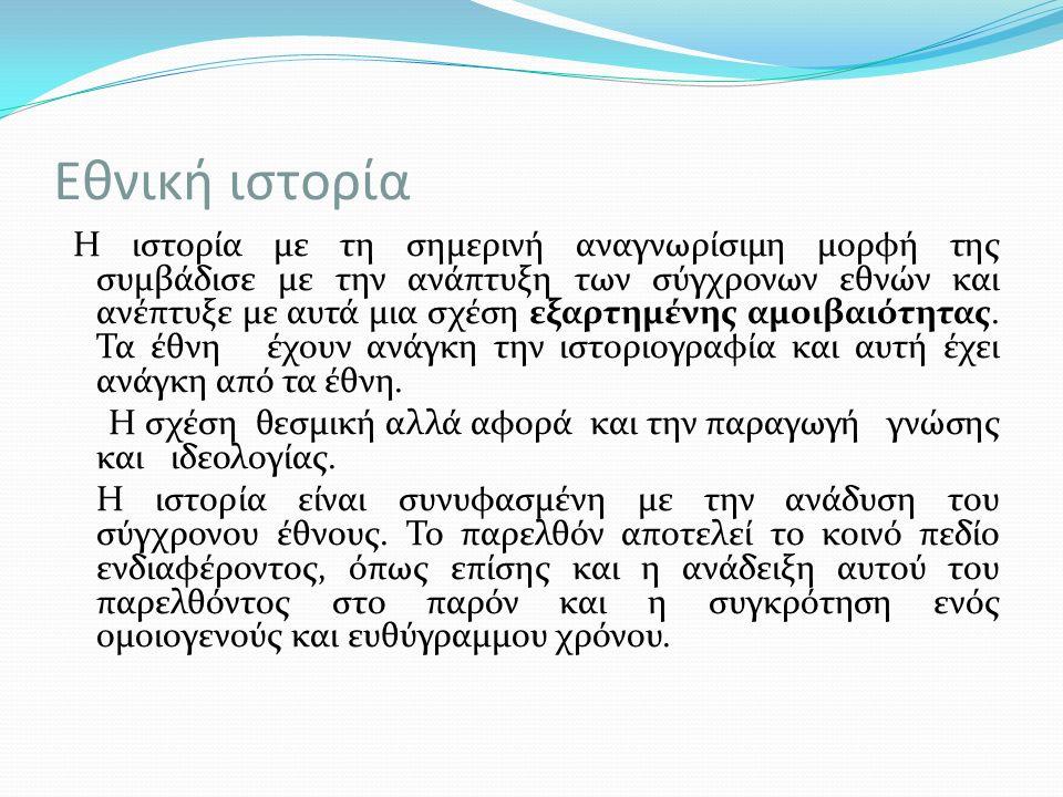 Σπυρίδων Ζαμπέλιος, Άσματα Δημοτικά της Ελλάδος (1852) Στην εισαγωγή η οποία καταλαμβάνει έκταση 600 σελίδων, ο Ζαμπέλιος αναβαθμίζει την ορθοδοξία σε κεντρικό συστατικό στοιχείο της ελληνικής ταυτότητας διατυπώνοντας για πρώτη φορά με σαφήνεια τη σύνδεση ελληνισμού-χριστιανισμού.
