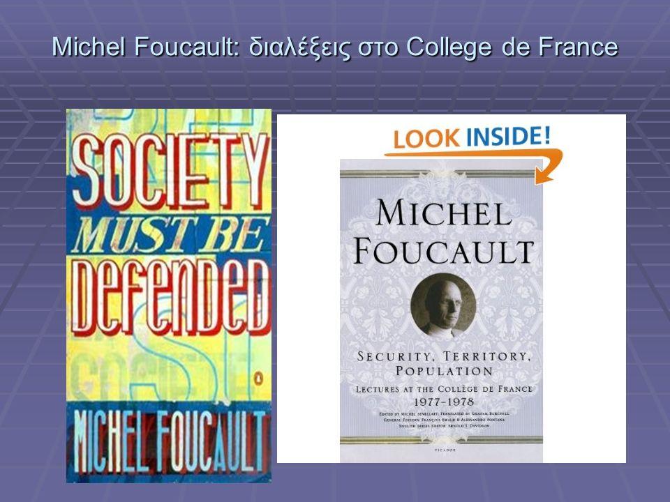 Michel Foucault: διαλέξεις στο College de France