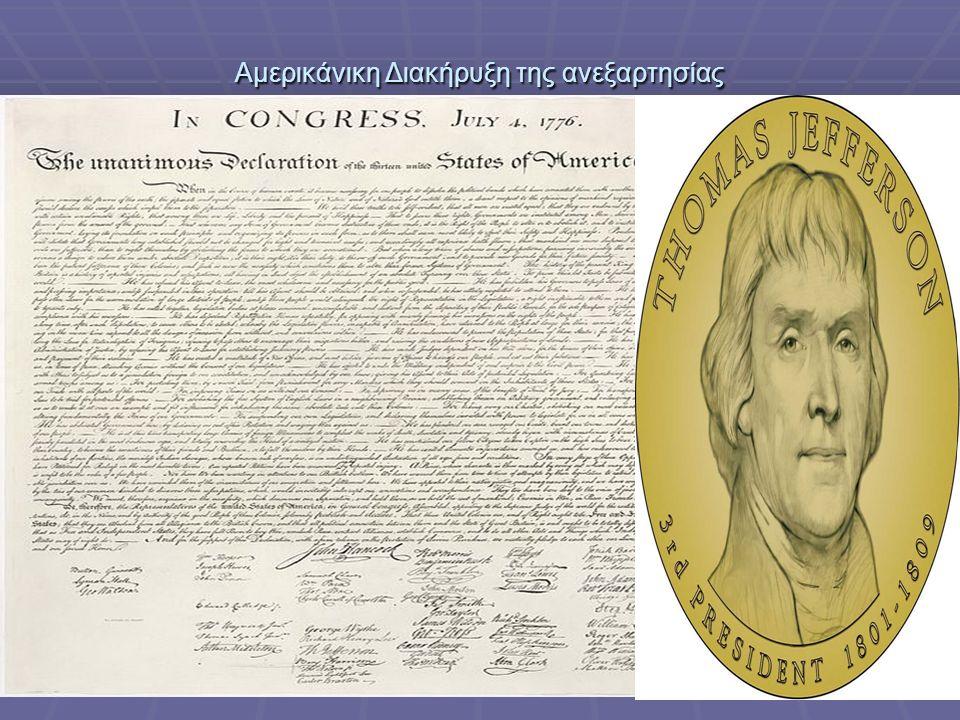 Αμερικάνικη Διακήρυξη της ανεξαρτησίας