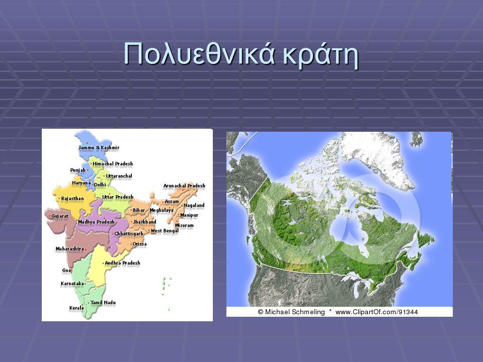 Πολυεθνικά κράτη