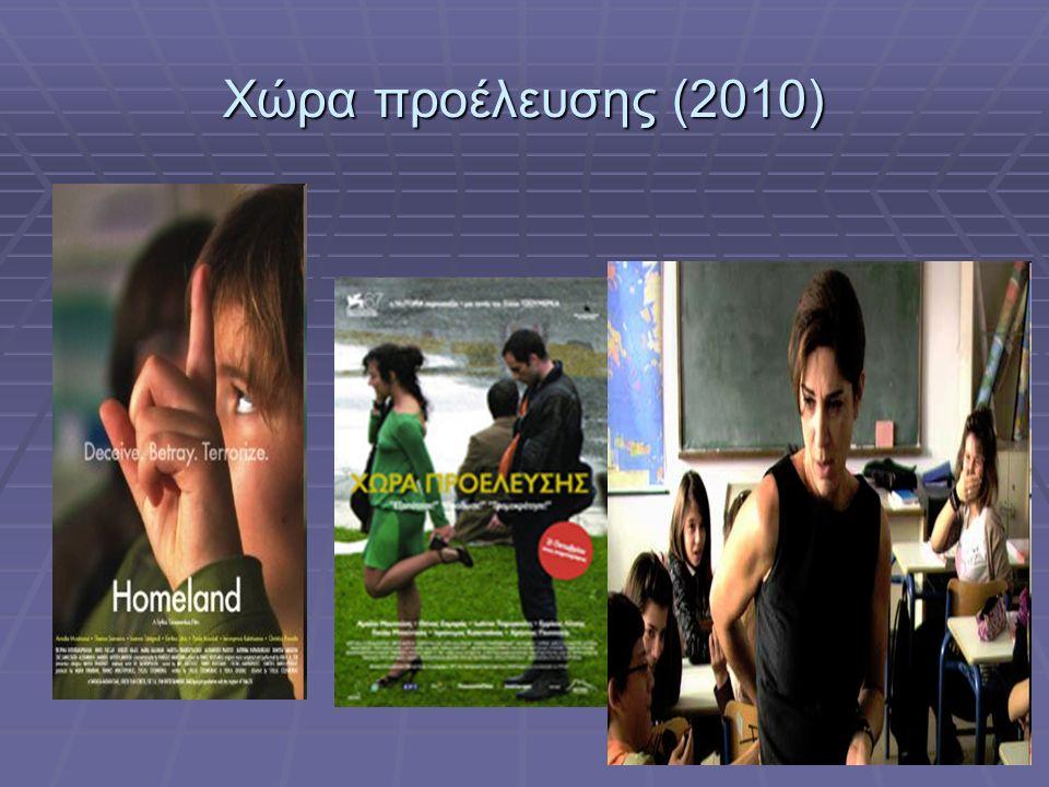 Χώρα προέλευσης (2010)