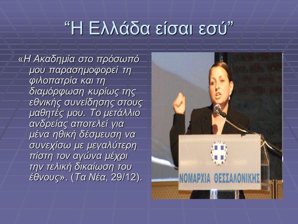 Η Ελλάδα είσαι εσύ «Η Ακαδηµία στο πρόσωπό µου παρασηµοφορεί τη φιλοπατρία και τη διαµόρφωση κυρίως της εθνικής συνείδησης στους µαθητές µου.