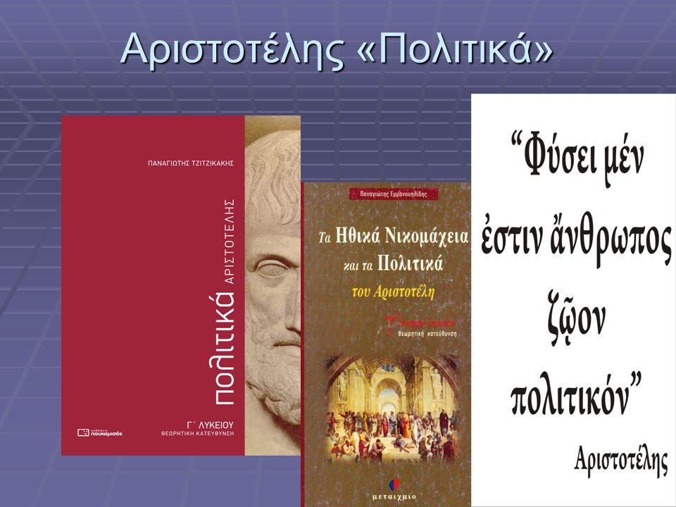 Αριστοτέλης «Πολιτικά»