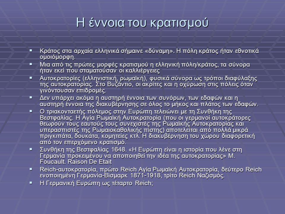 Η έννοια του κρατισμού  Κράτος στα αρχαία ελληνικά σήμαινε «δύναμη».