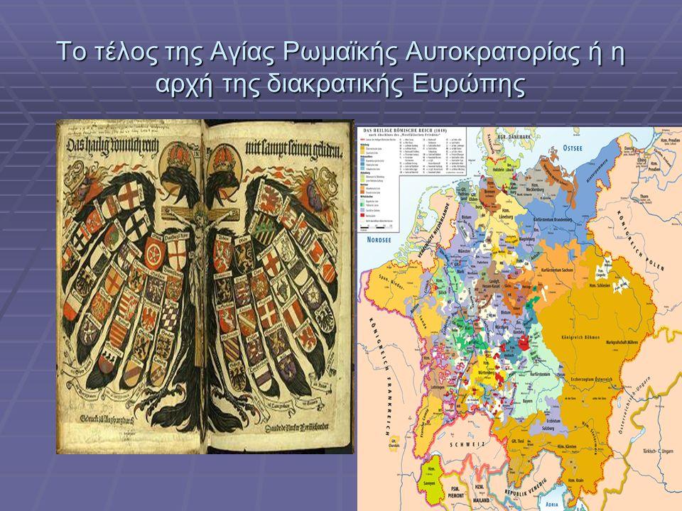 Το τέλος της Αγίας Ρωμαϊκής Αυτοκρατορίας ή η αρχή της διακρατικής Ευρώπης
