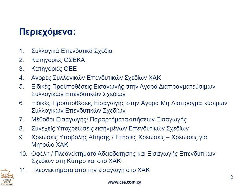 13 www.cse.com.cy Κράτος-Μέλος Ευρωπαϊκής Ένωσης (Ε.Ε.) / Ευνοϊκή γεω-στρατηγική και χρηματοοικονομική θέση  Η Κύπρος απολαμβάνει τα οφέλη της Ε.Ε.