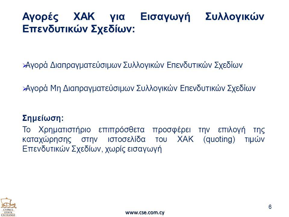 Ειδικές Προϋποθέσεις Εισαγωγής στην Αγορά Διαπραγματεύσιμων Συλλογικών Επενδυτικών Σχεδίων: (α) Άδεια σύστασης και λειτουργίας από τις Αρμόδιες Αρχές της χώρας καταγωγής.