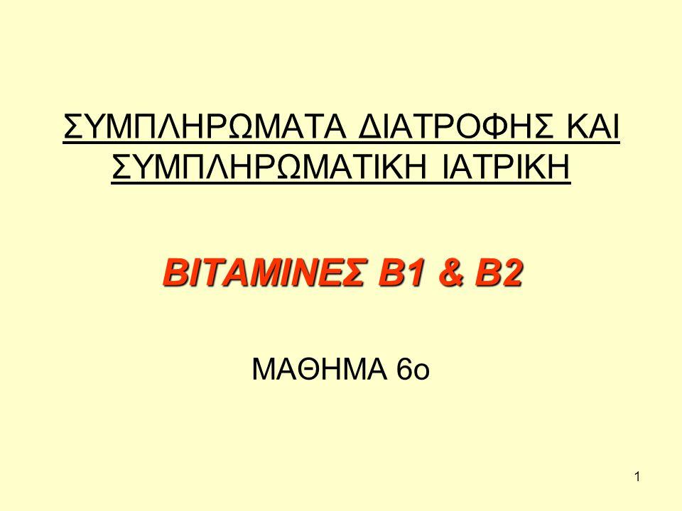 1 ΣΥΜΠΛΗΡΩΜΑΤΑ ΔΙΑΤΡΟΦΗΣ ΚΑΙ ΣΥΜΠΛΗΡΩΜΑΤΙΚΗ ΙΑΤΡΙΚΗ ΒΙΤΑΜΙΝΕΣ Β1 & Β2 ΜΑΘΗΜΑ 6ο