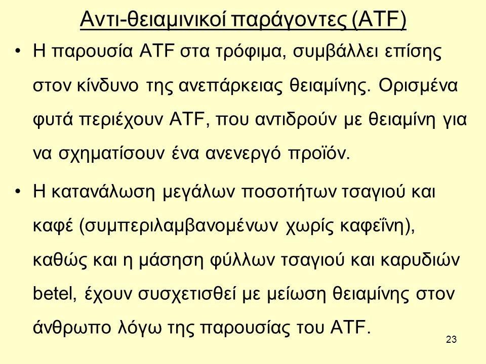 23 Aντι-θειαμινικοί παράγοντες (ATF) Η παρουσία ATF στα τρόφιμα, συμβάλλει επίσης στον κίνδυνο της ανεπάρκειας θειαμίνης.