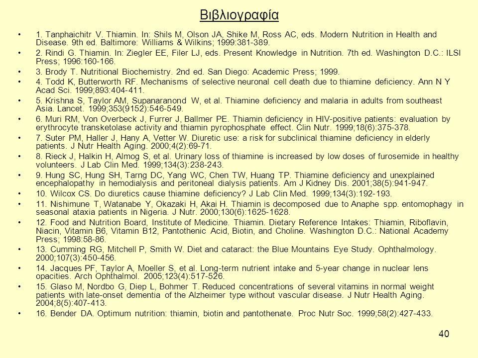 40 Βιβλιογραφία 1. Tanphaichitr V. Thiamin. In: Shils M, Olson JA, Shike M, Ross AC, eds.