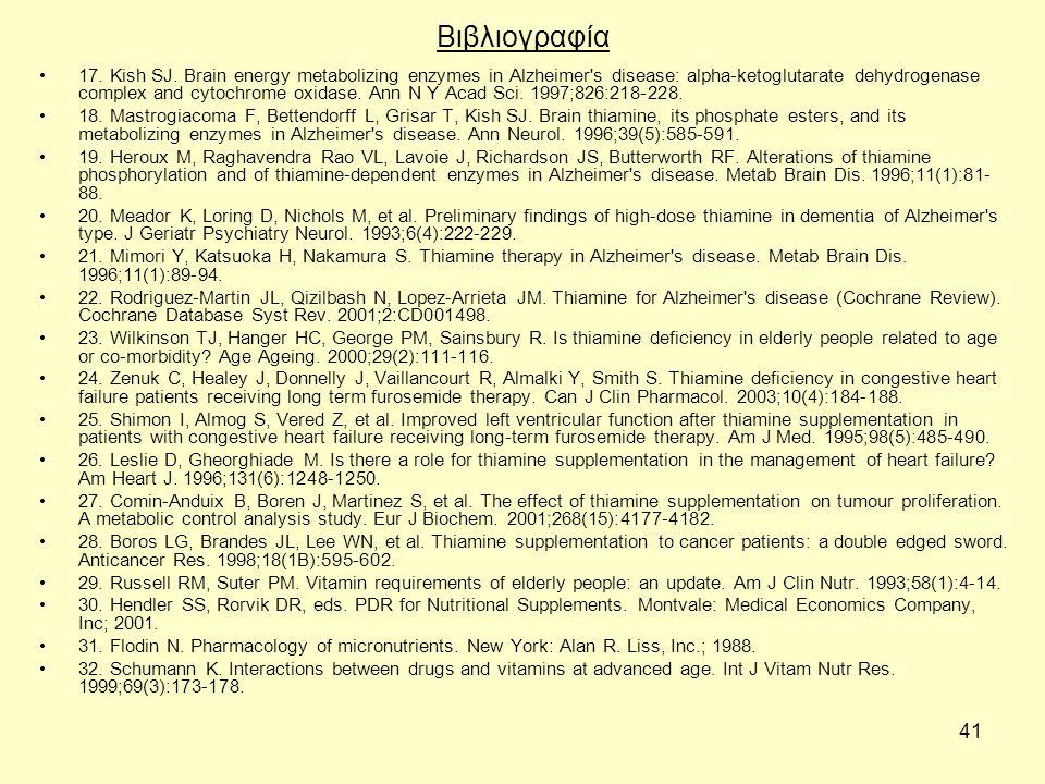 41 Βιβλιογραφία 17. Kish SJ.