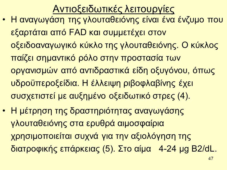 47 Αντιοξειδωτικές λειτουργίες Η αναγωγάση της γλουταθειόνης είναι ένα ένζυμο που εξαρτάται από FAD και συμμετέχει στον οξειδοαναγωγικό κύκλο της γλου