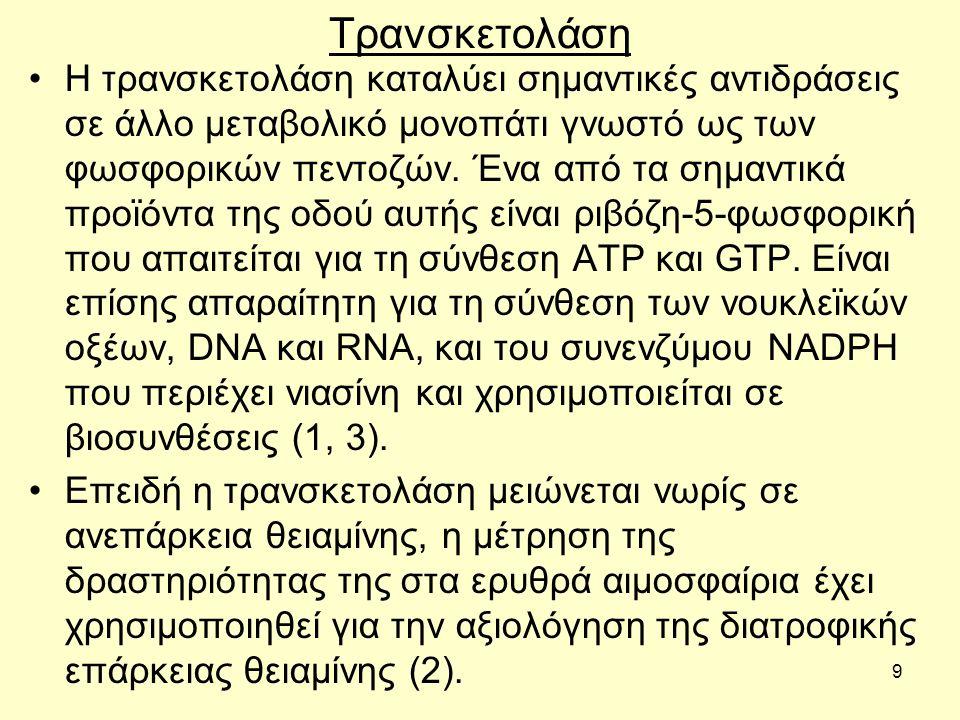 60 Η Συνιστώμενη Ημερήσια Πρόσληψη (ΣΗΠ) Τα RDA για ριβοφλαβίνη, που αναθεωρήθηκαν το 1998, έχουν συνταχθεί με βάση την πρόληψη της ανεπάρκειας.