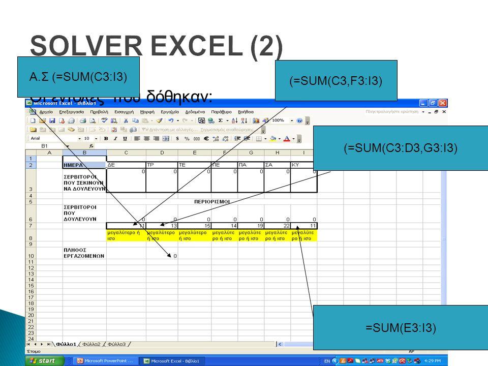 SOLVER EXCEL (2) Οι εντολές που δόθηκαν: (=SUM(C3,F3:I3) (=SUM(C3:D3,G3:I3) =SUM(E3:I3) A.Σ (=SUM(C3:I3)
