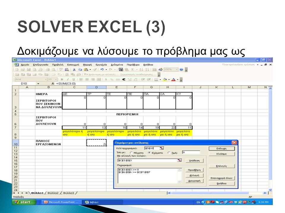 SOLVER EXCEL (3) Δοκιμάζουμε να λύσουμε το πρόβλημα μας ως παρακάτω π.γ.π