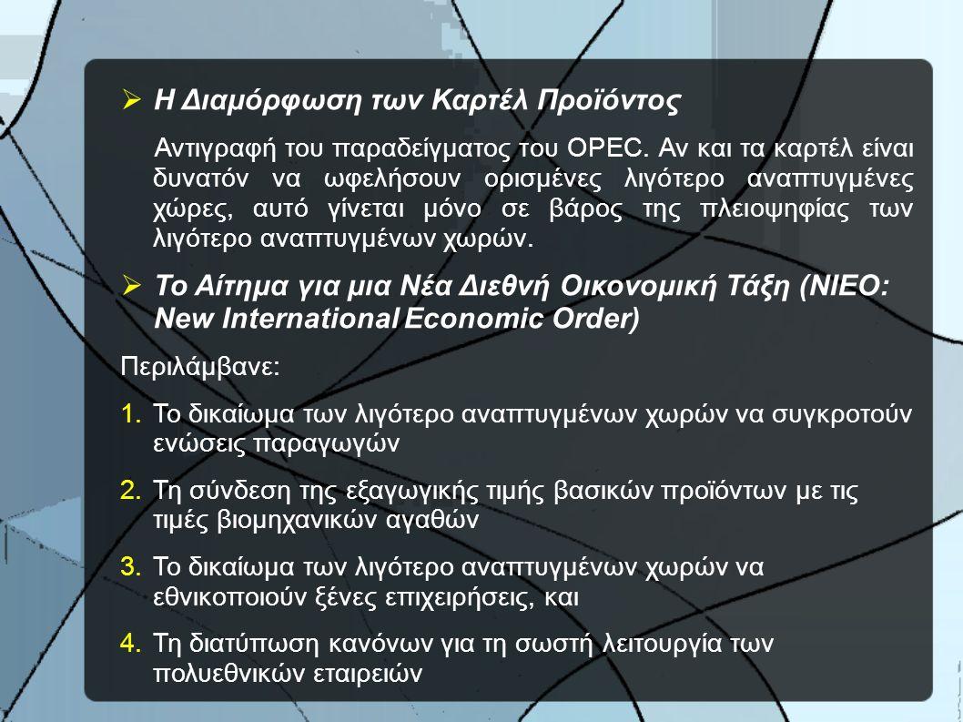  Η Διαμόρφωση των Καρτέλ Προϊόντος Αντιγραφή του παραδείγματος του OPEC.