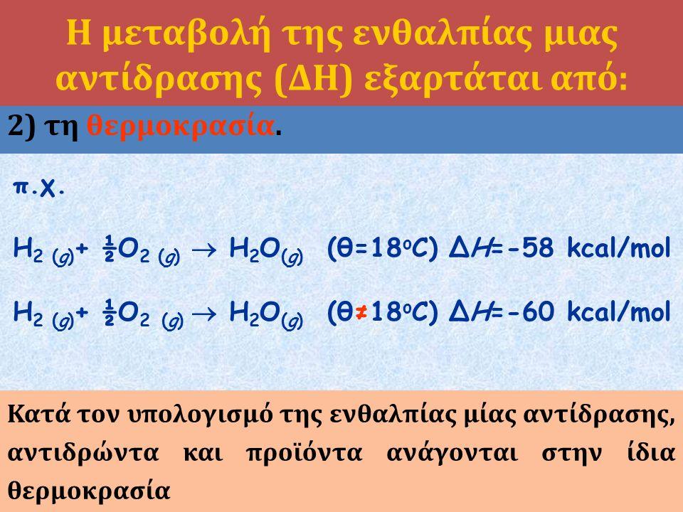 2) τη θερμοκρασία. Η μεταβολή της ενθαλπίας μιας αντίδρασης (ΔΗ) εξαρτάται από: π.χ.