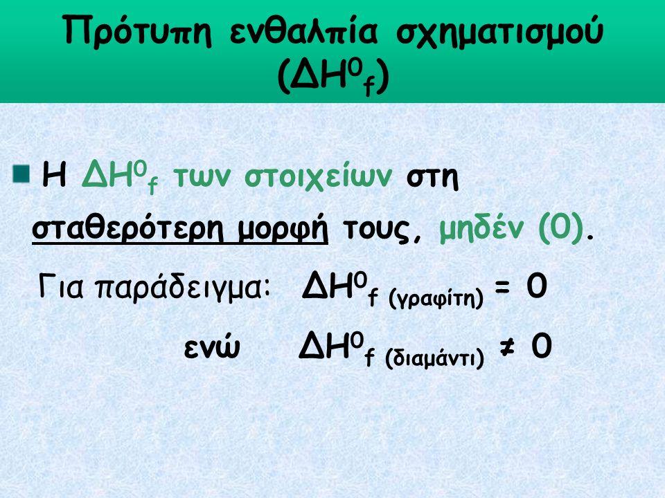 Πρότυπη ενθαλπία σχηματισμού (∆Η 0 f ) Η ∆Η 0 f των στοιχείων στη σταθερότερη μορφή τους, μηδέν (0).