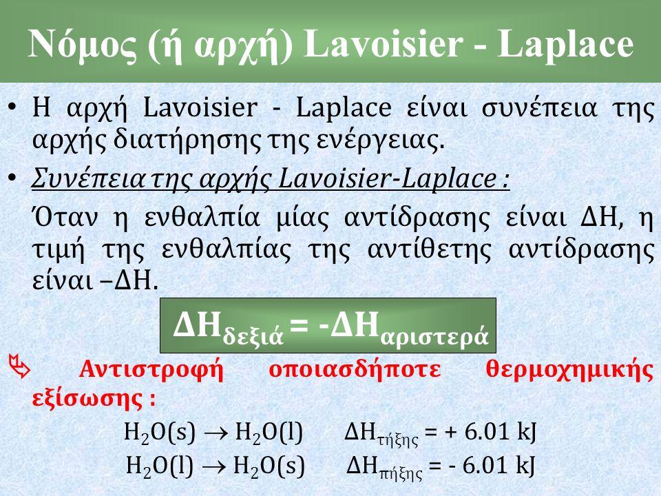 Η αρχή Lavoisier - Laplace είναι συνέπεια της αρχής διατήρησης της ενέργειας.