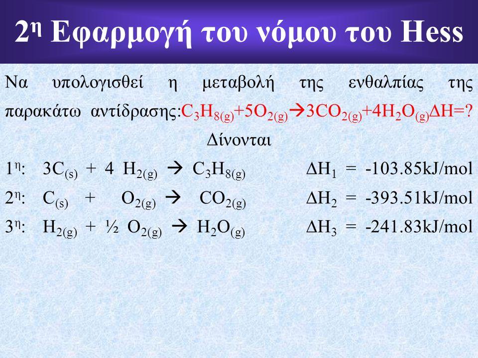 Να υπολογισθεί η μεταβολή της ενθαλπίας της παρακάτω αντίδρασης:C 3 H 8(g) +5O 2(g)  3CO 2(g) +4H 2 O (g)  H=.