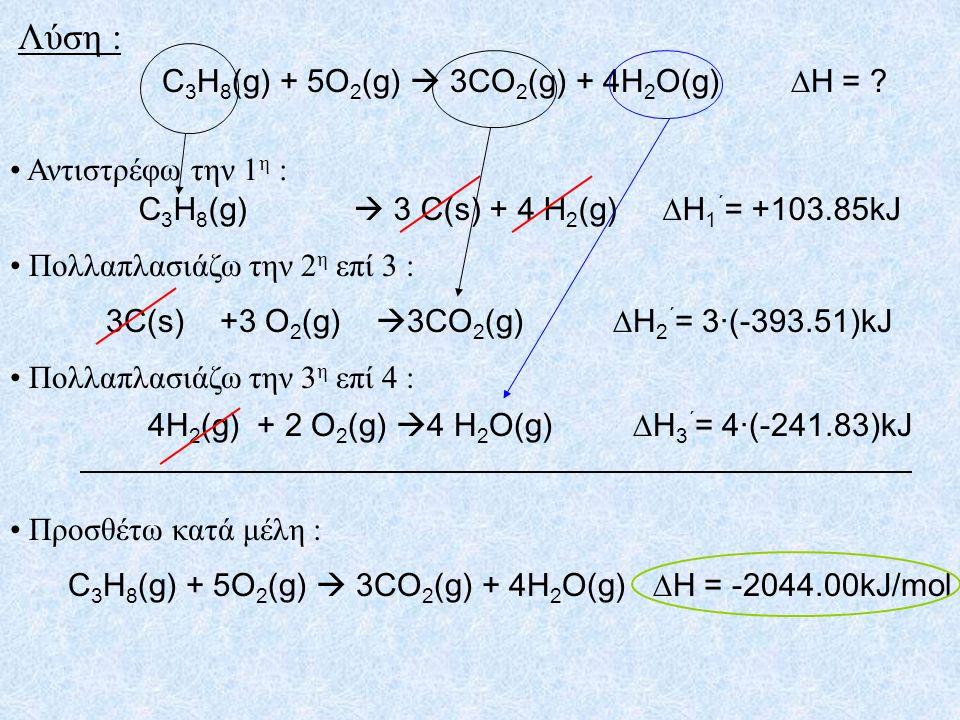 C 3 H 8 (g)  3 C(s) + 4 H 2 (g)  H 1 ΄ = +103.85kJ C 3 H 8 (g) + 5O 2 (g)  3CO 2 (g) + 4H 2 O(g)  H = .