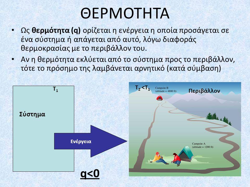 ΘΕΡΜΟΤΗΤΑ Ως θερμότητα (q) ορίζεται η ενέργεια η οποία προσάγεται σε ένα σύστημα ή απάγεται από αυτό, λόγω διαφοράς θερμοκρασίας με το περιβάλλον του.
