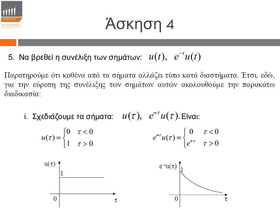 Άσκηση 4 Λύση Παρατηρούμε ότι καθένα από τα σήματα αλλάζει τύπο κατά διαστήματα.