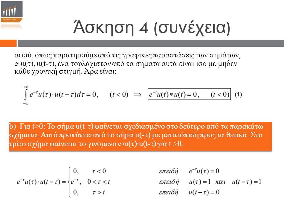 αφού, όπως παρατηρούμε από τις γραφικές παραστάσεις των σημάτων, e -τ u(τ), u(t-τ), ένα τουλάχιστον από τα σήματα αυτά είναι ίσο με μηδέν κάθε χρονική στιγμή.