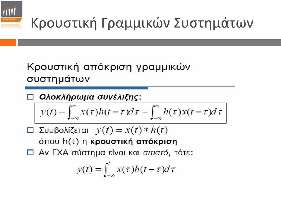 Κρουστική Γραμμικών Συστημάτων