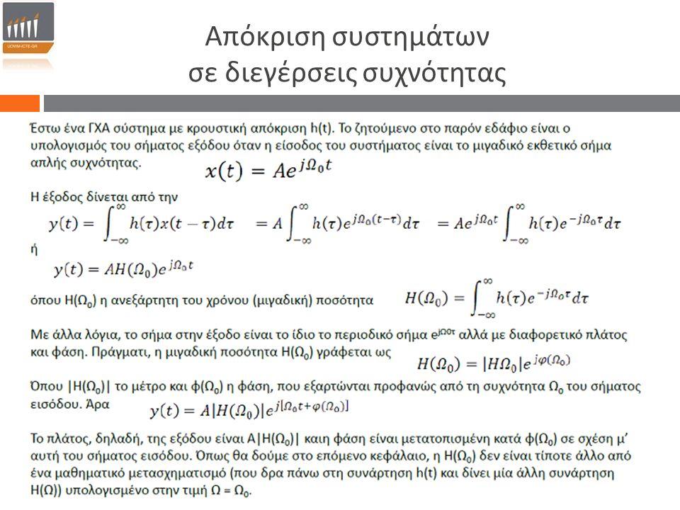 Απόκριση συστημάτων σε διεγέρσεις συχνότητας