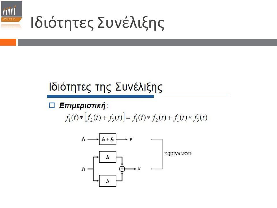 Ακόμη έχουμε δεδομένο: Άρα τελικά η σχέση (1) δίνει: Άσκηση 1 ( συνέχεια ) Ή Λύνουμε κανονικά το ολοκλήρωμα ….