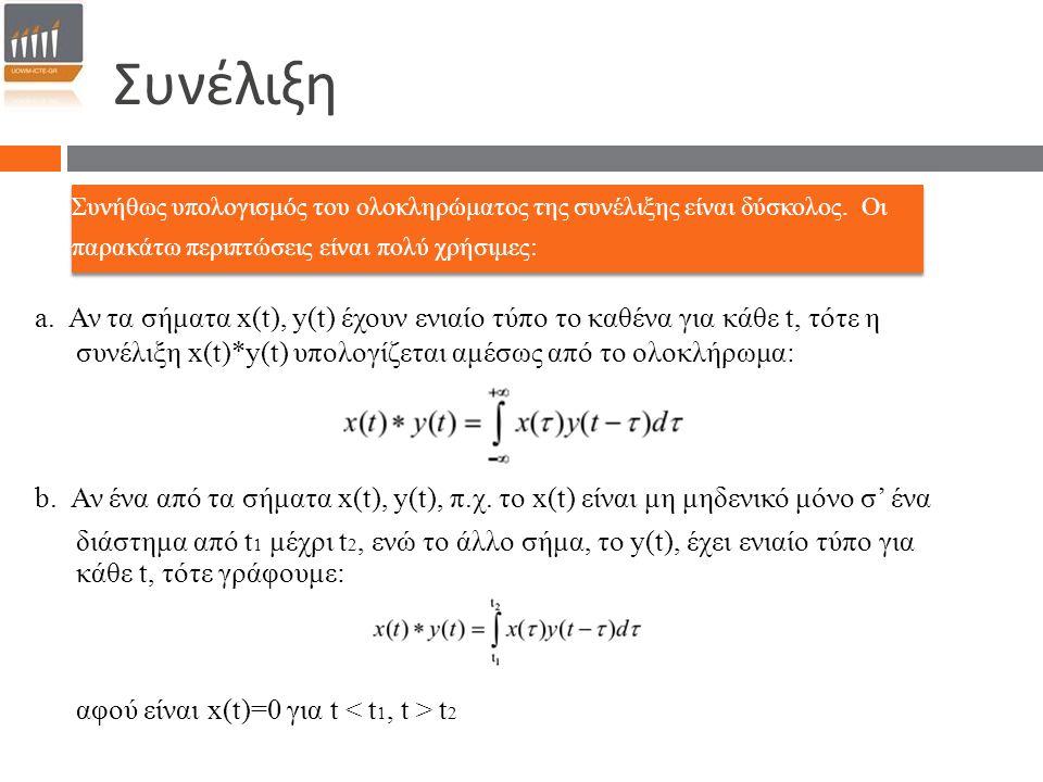 Τα σήματα x(t), y(t) αλλάζουν τύπο (το καθένα) κατά διαστήματα.
