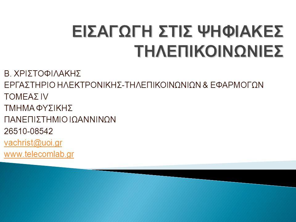 XOR4 bit ελέγχου: 1 1 1 0 LSB 31100 91001 100101 111101 120011 71110  Σημειώνουμε τις θέσεις του αρχικού πίνακα που έχουμε '1'  Κάνουμε τη πράξη XOR για αυτές τις θέσεις 3xor9xor10xor11xor12  To αποτέλεσμα είναι τα 4 bit ελέγχου 123456789101112 1 1 1 1 000 0 1111