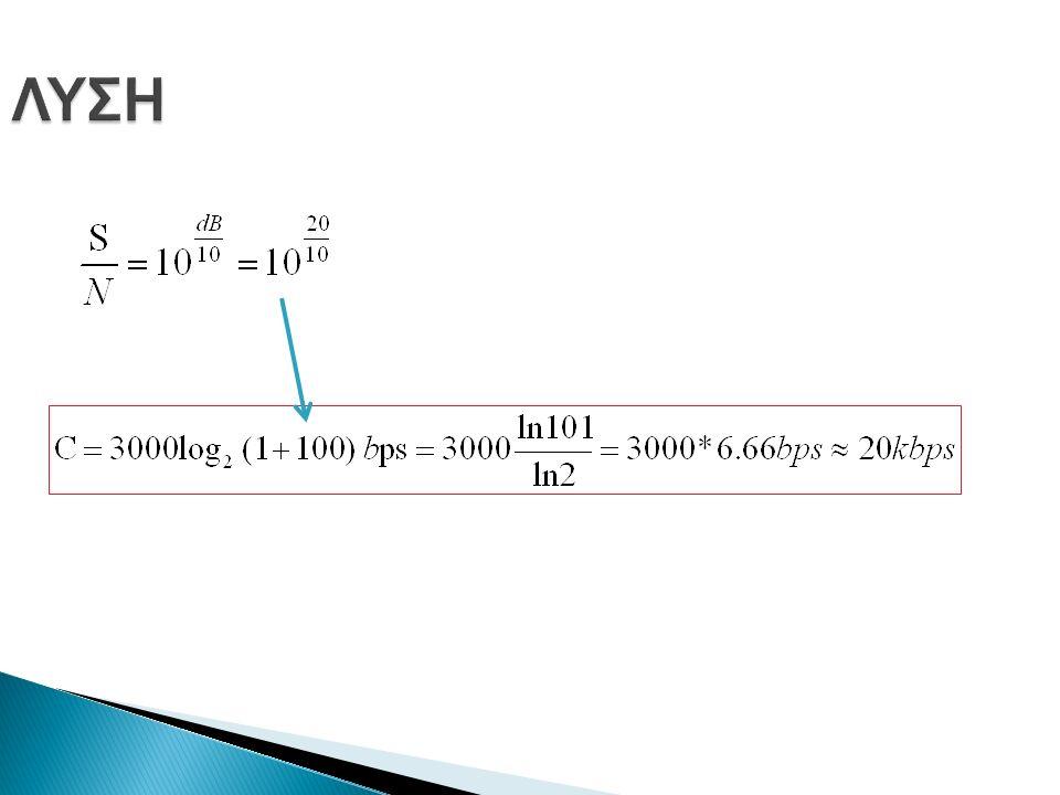  Με b συμβολίζεται ο αριθμός του bit resolution του A/D, οπότε o αριθμός των επιπέδων κβαντισμού είναι ίσος με Q=2 b.