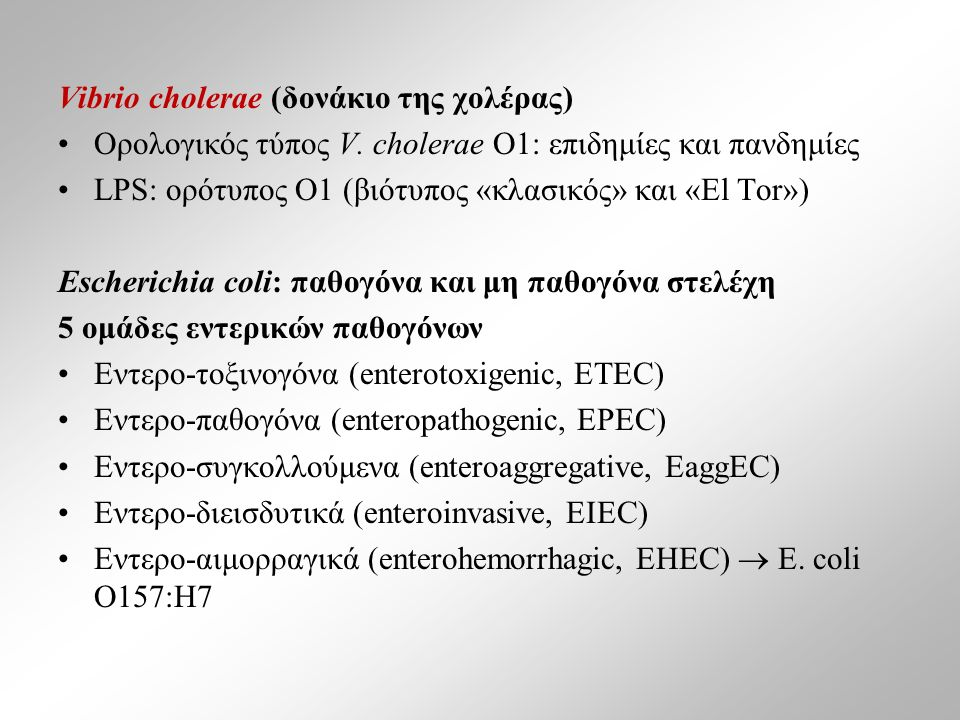 Vibrio cholerae (δονάκιο της χολέρας) Ορολογικός τύπος V.