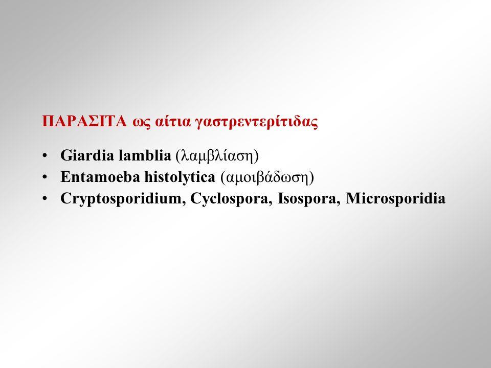 ΠΑΡΑΣΙΤΑ ως αίτια γαστρεντερίτιδας Giardia lamblia (λαμβλίαση) Εntamoeba histolytica (αμοιβάδωση) Cryptosporidium, Cyclospora, Isospora, Microsporidia