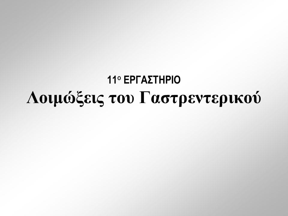 11 ο ΕΡΓΑΣΤΗΡΙΟ Λοιμώξεις του Γαστρεντερικού