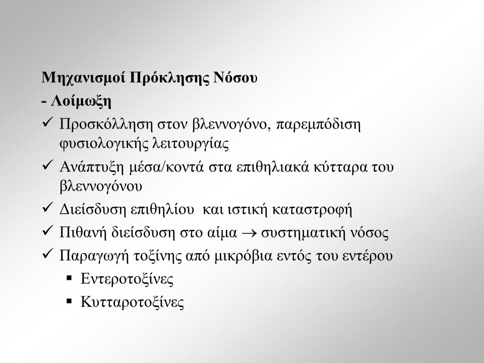 Εntamoeba histolytica (αμοιβάδωση) Διεισδυτική λοίμωξη στο παχύ έντερο Έλκη εντερικού βλεννογόνου Κλινική εικόνα: ασυμπτωματική λοίμωξη ↔ σοβαρή νόσος (αμοιβαδική δυσεντερία) Είσοδος στην κυκλοφορία και αιματογενής διασπορά Επιπλοκή: ηπατικό απόστημα Διάγνωση: ανίχνευση τροφοζωιτών ή και κύστεων στα κόπρανα