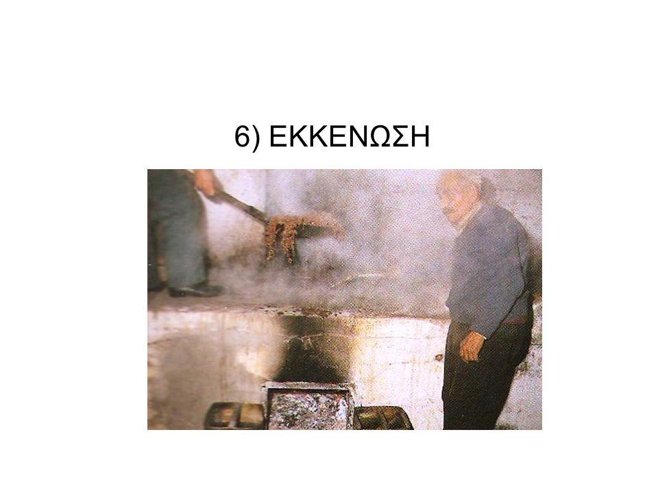 6) ΕΚΚΕΝΩΣΗ