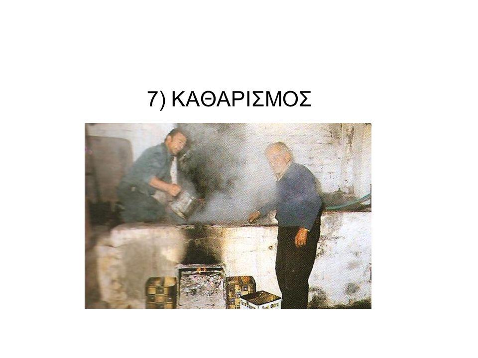 7) ΚΑΘΑΡΙΣΜΟΣ