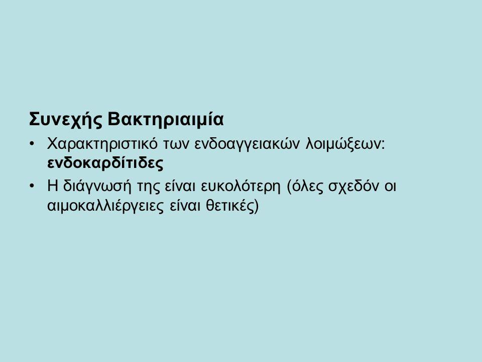 Συνεχής Βακτηριαιμία Χαρακτηριστικό των ενδοαγγειακών λοιμώξεων: ενδοκαρδίτιδες Η διάγνωσή της είναι ευκολότερη (όλες σχεδόν οι αιμοκαλλιέργειες είναι θετικές)