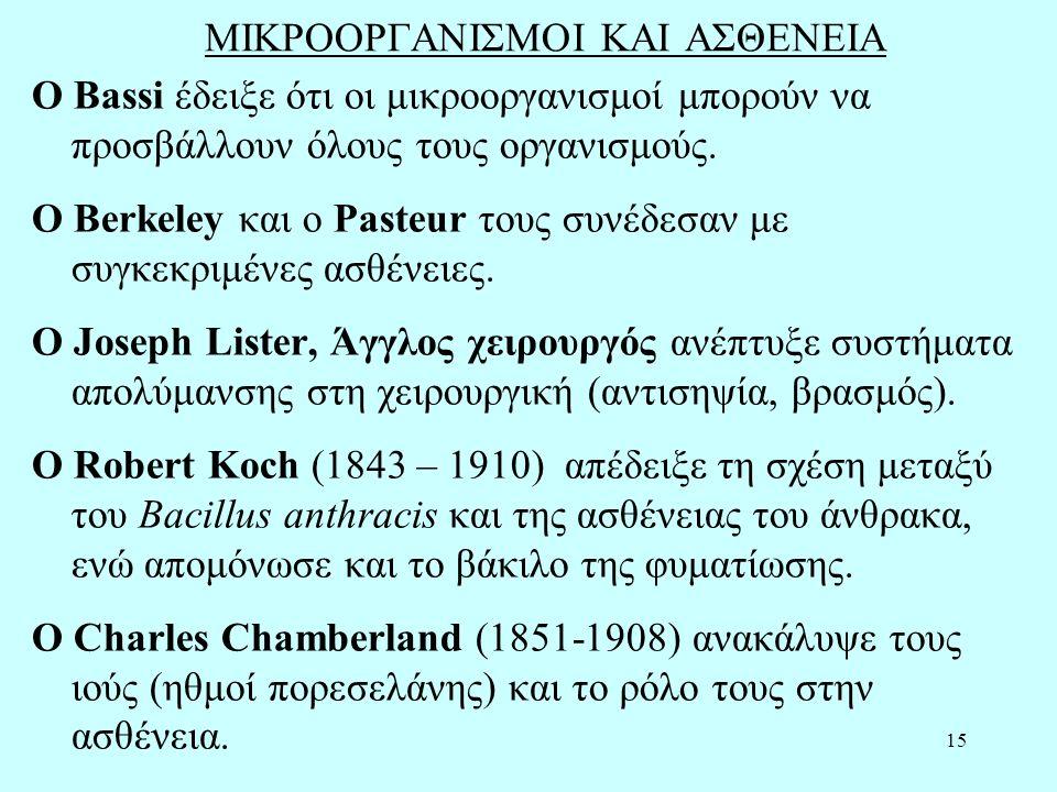15 ΜΙΚΡΟΟΡΓΑΝΙΣΜΟΙ ΚΑΙ ΑΣΘΕΝΕΙΑ Ο Bassi έδειξε ότι οι μικροοργανισμοί μπορούν να προσβάλλουν όλους τους οργανισμούς.