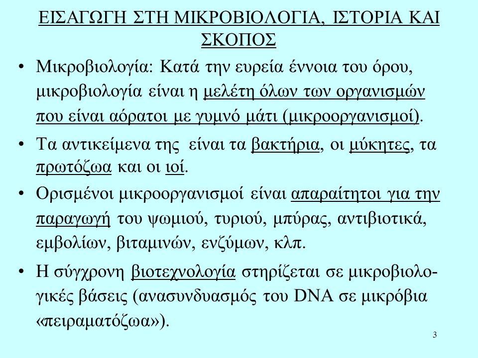 3 ΕΙΣΑΓΩΓH ΣΤΗ ΜΙΚΡΟΒΙΟΛΟΓΙΑ, ΙΣΤΟΡΙΑ ΚΑΙ ΣΚΟΠΟΣ Μικροβιολογία: Κατά την ευρεία έννοια του όρου, μικροβιολογία είναι η μελέτη όλων των οργανισμών που είναι αόρατοι με γυμνό μάτι (μικροοργανισμοί).