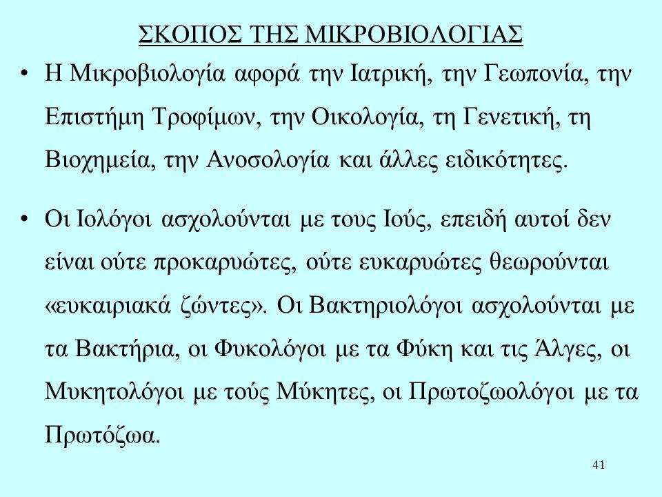 41 ΣΚΟΠΟΣ ΤΗΣ ΜΙΚΡΟΒΙΟΛΟΓΙΑΣ Η Μικροβιολογία αφορά την Ιατρική, την Γεωπονία, την Επιστήμη Τροφίμων, την Οικολογία, τη Γενετική, τη Βιοχημεία, την Ανοσολογία και άλλες ειδικότητες.