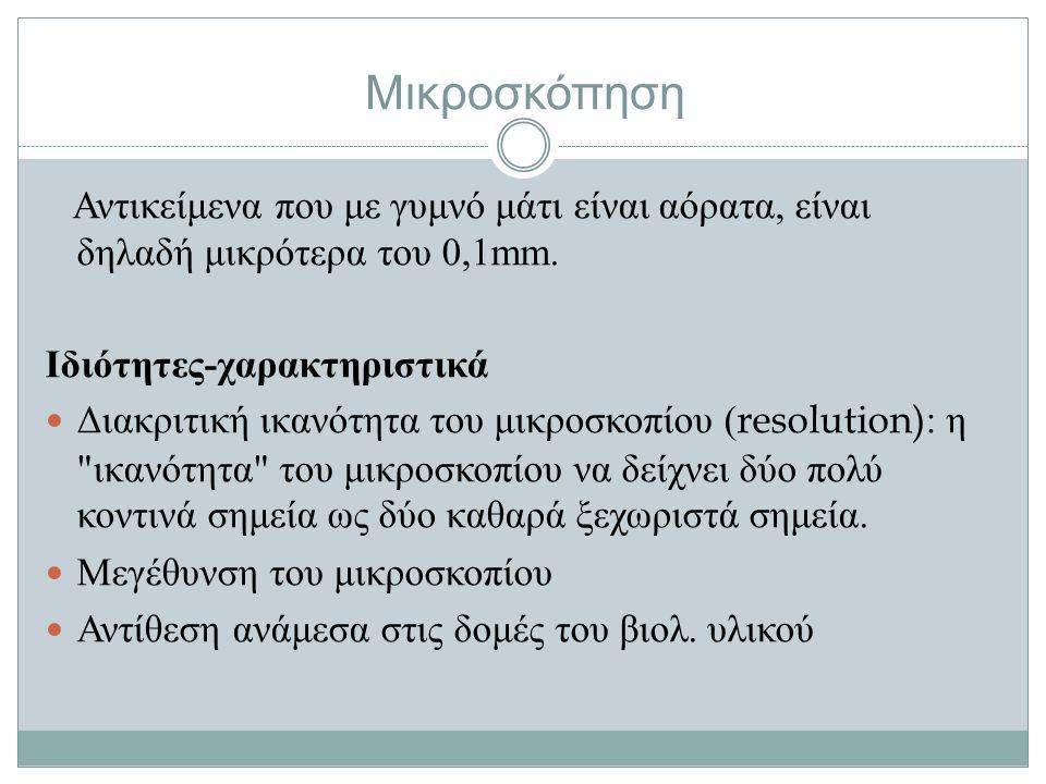 Μικροσκόπηση Αντικείμενα που με γυμνό μάτι είναι αόρατα, είναι δηλαδή μικρότερα του 0,1mm.