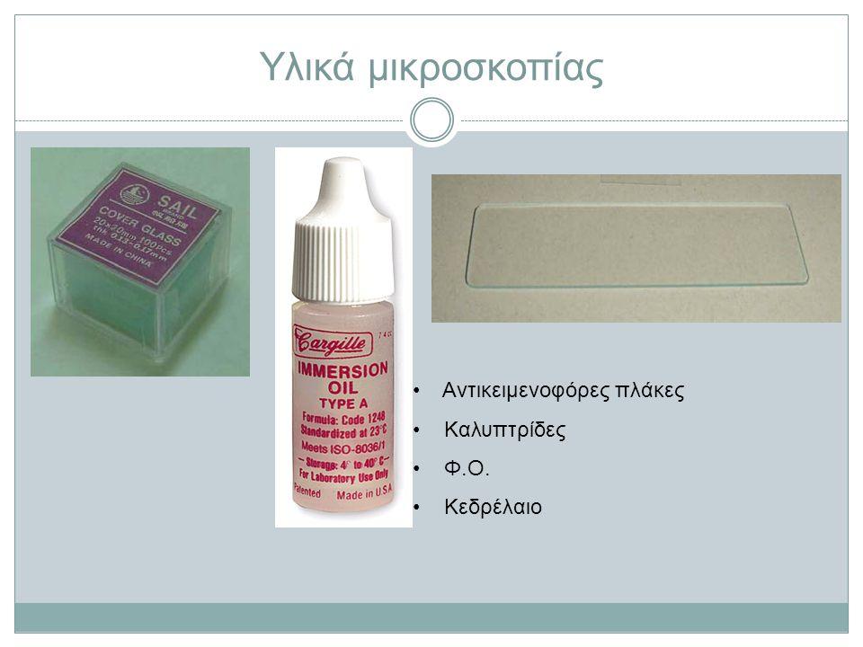 Υλικά μικροσκοπίας Αντικειμενοφόρες πλάκες Καλυπτρίδες Φ.Ο. Κεδρέλαιο