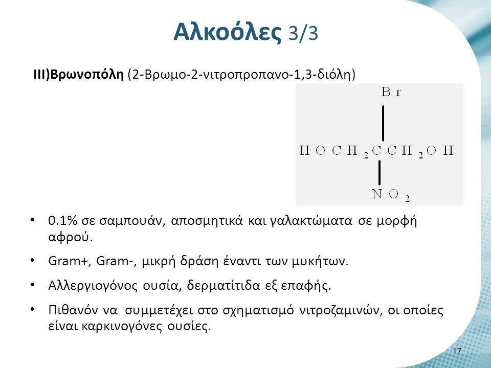 Αλκοόλες 3/3 III)Βρωνοπόλη (2-Βρωμο-2-νιτροπροπανο-1,3-διόλη) 0.1% σε σαμπουάν, αποσμητικά και γαλακτώματα σε μορφή αφρού.