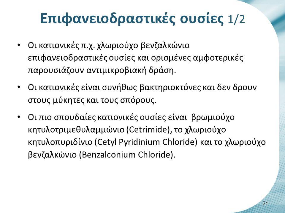 Επιφανειοδραστικές ουσίες 1/2 Οι κατιονικές π.χ.