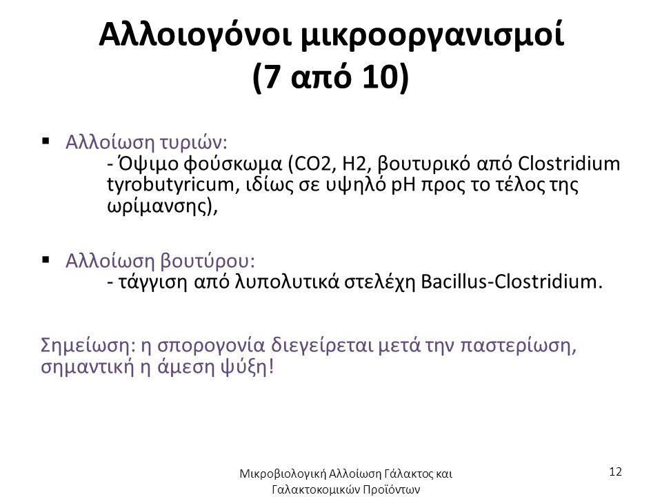 Αλλοιογόνοι μικροοργανισμοί (7 από 10)  Αλλοίωση τυριών: - Όψιμο φούσκωμα (CO2, H2, βουτυρικό από Clostridium tyrobutyricum, ιδίως σε υψηλό pH προς τ